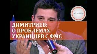 Димитриев: о проблемах украинцев с ФМС