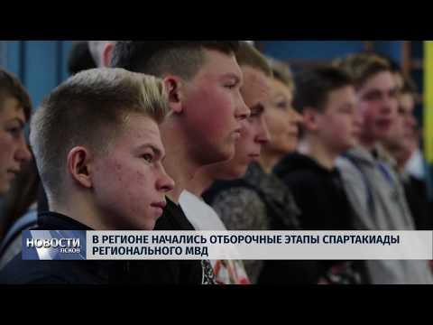 21.10.2019 / В регионе начались отборочные этапы спартакиады регионального МВД