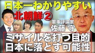 日本一わかりやすい【北朝鮮②】ミサイルを打つ目的とは?日本に落とす可能性は?