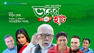 Vober Hat (ভবের হাট) | Bangla Natok | Part- 3 | Mosharraf Karim, Chanchal Chowdhury