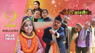 Meri Bassai || Episode-643 || ft. Aayusha Gautam || Feb-25-2020 || By Media Hub Official Channel