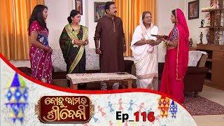 Bohu Amara Sridevi (Sister Sridevi) | Full Ep 116 | 14th Feb 2019 | Odia Comedy Serial - Tarang TV