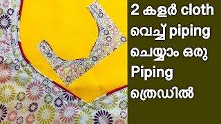Neck Piping / Churidar Neck Piping Malayalam /kurti Neck Piping / Piping On Kurti Neck