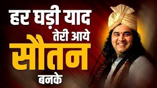 Har Ghadi Yaad Teri Aaye Sautan Banke || Shri Devkinandan
