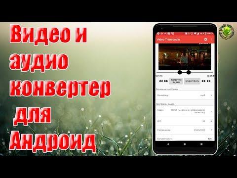 Быстрый видео и аудио конвертер для Андроид