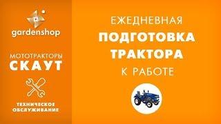 Ежедневная подготовка трактора к работе. Обзор для сайта gardenshop.com.ua