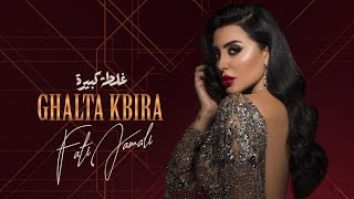 Fati Jamali - Ghalta Kbira (Exclusive Music Video) | فاتي جمالي - غلطة كبيرة