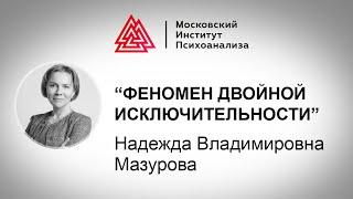 Видео с лекции Надежды Мазуровой «Феномен двойной исключительности: сочетание одаренности и отклонен