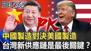 「中國製造2025對決美國製造2025」 台灣新供應鏈才是最後關鍵!? 關鍵時刻20190507-4 馬西屏 黃世聰 吳子嘉 羅智強 王世堅 謝龍介