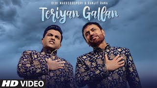 Presenting latest punjabi song Teryan Gallan sung by Debi Makhsoospuri, Ranjit Rana. Enjoy and stay connected with us !!  Song; Teriyan Gallan Singer: Debi Makhsoospuri, Ranjit Rana Music: Jassi Bros Lyrics: Debi Makhsoospuri Project: D Artist Den Spl Thanks: Daljeet Kalsi & Raymant Marwah Music Label: T-Series --------------------------------------------------------------- Connect with T-SERIES APNAPUNJAB ---------------------------------------------------------------- For Latest Punjabi video's and songs stay connected with us!!  SUBSCRIBE - http://www.youtube.com/tseriesapnapunjab LIKE US - http://www.facebook.com/tseriesapnapunjab Instagram - https://www.instagram.com/tseries.official
