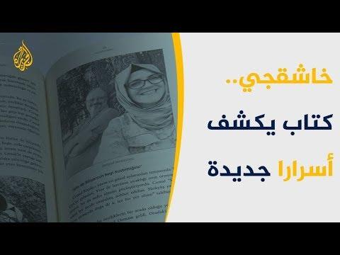 كتاب لخطيبة خاشقجي يسلط الضوء على حياته وأفكاره وتطلعاته