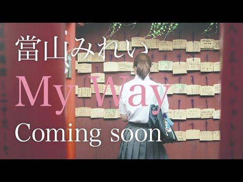 當山みれい 『My Way』Teaser ver.3