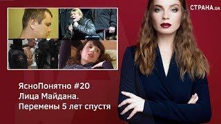 Лица Майдана.  Перемены 5 лет спустя | ЯсноПонятно #20 by Олеся Медведева