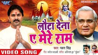 Pawan Singh ने Atal Bihari Vajpayee के याद में गाया ऐसा गाना   सुन के आँसू आ जायेगा   Hindi Sad Song
