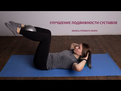 Улучшение подвижности суставов