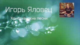 Христианская Музыка || Игорь Яловец - Христианские песни - 01.