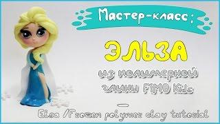 Мастер-класс: Чиби Эльза из полимерной глины FIMO kids / Chibi Elsa - Frozen - polymer clay tutorial