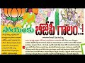 Download Soyam Bapurao B.J.P M.P Election Video Songs HD Mp4 3GP Video and MP3