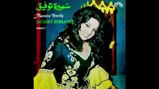 تحميل اغاني Samira Tawfiq - Dahab Ma Baddi سميرة توفيق - ذهب MP3