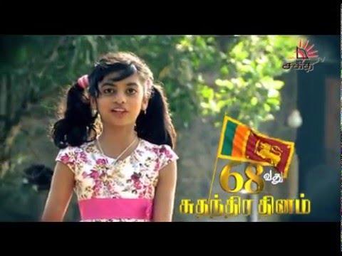 SHAKTHI TV - Valentine's Day Promo (14- 2016) - смотреть