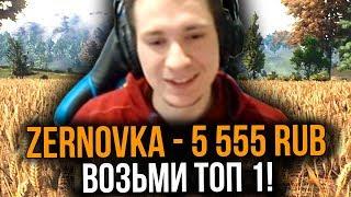 ДОНАТ 5555 РУБЛЕЙ ЗА ТОП 1 В PUBG // ДОНАТ ЗА СКИЛЛ (PLAYERUNKNOWN