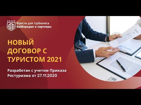 Новый договор с туристом 2021