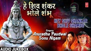 gratis download video - हे शिव शंकर भोले शंभू Hey Shiv Shankar Bhole Shambhu I SONU NIGAM I ANURADHA PAUDWAL I Audio Songs