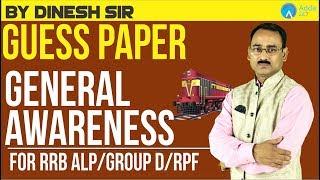 RRB ALP/GROUP D/RPF | Guess Paper | General Awareness | Dinesh Sir | 7 P.M.