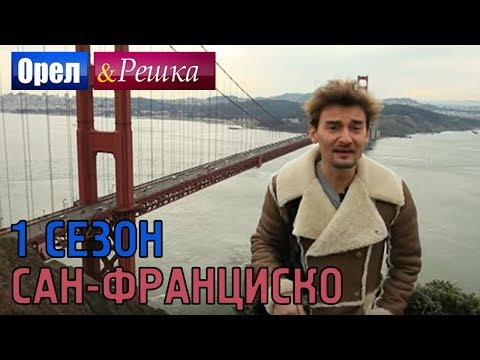 Орёл и Решка. 1 сезон -США | Cан-Франциско (HD)