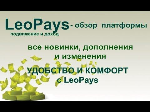 LeoPays - обзор кабинета - обновления