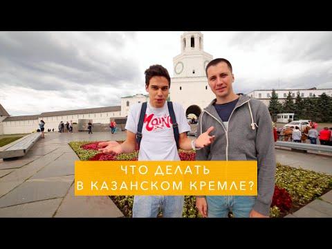 Экскурсия по Казани с ШИКӘРными!