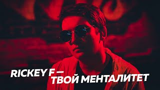 RICKEY F — ТВОЙ МЕНТАЛИТЕТ (ГНОЙНЫЙ DISS)