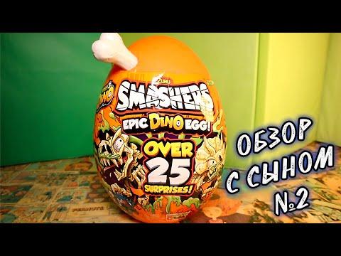 Огромное Яйцо Динозавра Smashers Dino Egg обзор с сыном видео