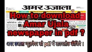 Amar ujala newspaper download pdf