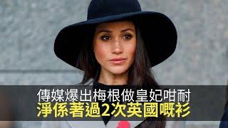 思浩分享英國傳媒爆出梅根做皇妃咁耐,淨係著過2次英國牌子嘅衫!(大家真風騷)