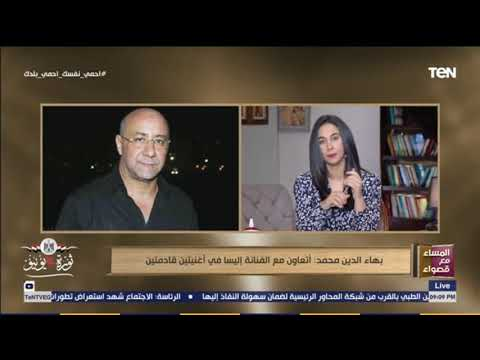 بهاء الدين محمد يكشف عن تعاونه الجديد مع إليسا