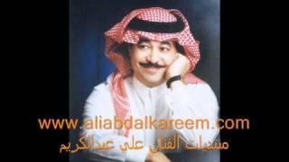 تحميل اغاني االفنان القدير علي عبدالكريم - احمر الخدين MP3