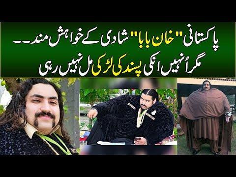 """پاکستانی """"خان بابا"""" شادی کی خواہش رکھتے ہیں ... لیکن وہ اپنی پسند کی لڑکی نہیں پاسکتے ہیں"""