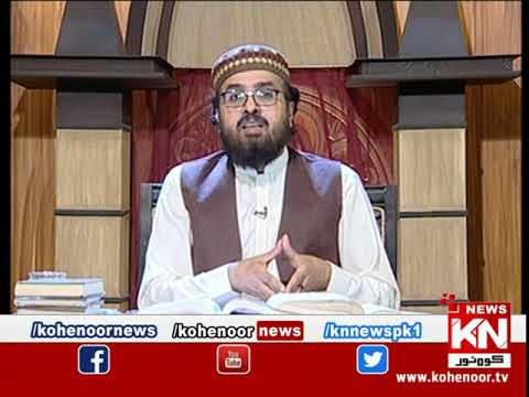 Qasas ul Anbiya 13 May 2020 | Kohenoor News Pakistan