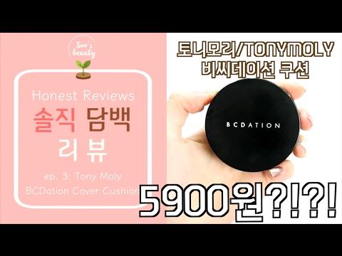 TONYMOLY x O!Oi BCDation Waterproof Cushion SPF 50 by TONYMOLY #5